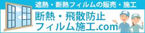 断熱・飛散防止フィルム施工.com
